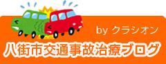 八街市交通事故治療ブログ